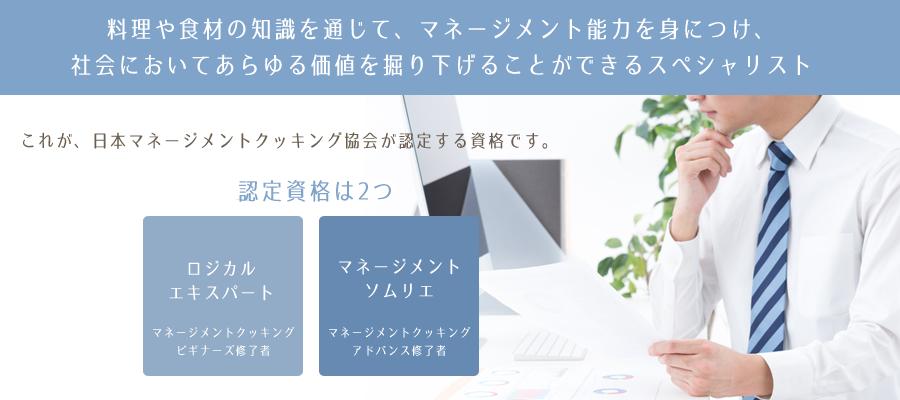 日本マネージメントクッキング協会が認定する資格