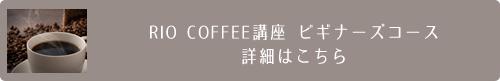 coffee講座ビギナー