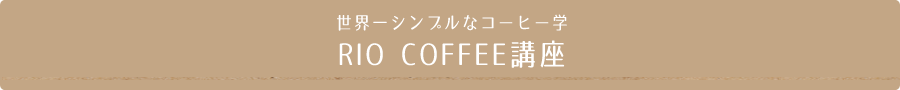 RIOのCOFFEE講座