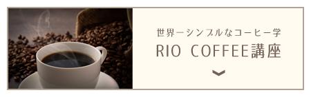 coffee講座